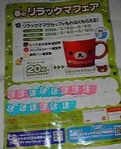 200803290009000