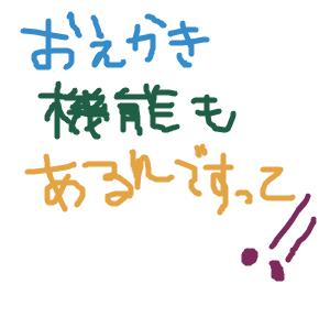 Cocolog_oekaki_2008_09_09_23_40